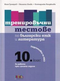 Тренировъчни тестове по български език и литература. Подготовка за НВО в 10 клас
