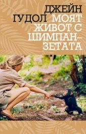 Моят живот с шимпанзетата