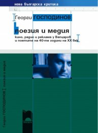 Поезия и медия. Кино, радио и реклама у Вапцаров и поетите на 40-те години на ХХ век