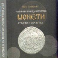 Антични и средновековни монети от Варна и Варненско