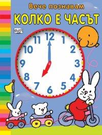 Вече познавам: Колко е часът?