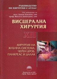 Ръководство по хирургия с атлас Т.XII: Висцеларна хирургия