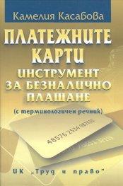 Платежните карти - инструмент за безналично плащане (с терминологичен речник)