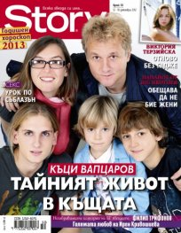 Story; Бр. 50/2012