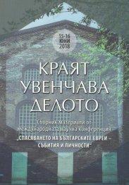 """Краят увенчава делото. Сборник материали от международната научна конференция """"Спасяването на българските евреи - събития и личности"""""""