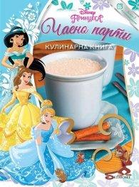 Принцеса: Чаено парти. Кулинарна книга