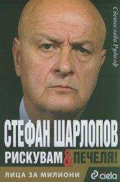 Лица за милиони 2: Стефан Шарлопов - рискувам & печеля