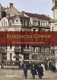Бохемска София. Истории от жълтите павета