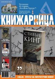Книжарница; бр.137/Юни 2016