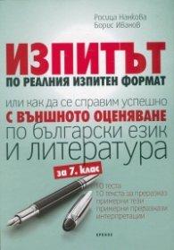 Изпитът или как да се справим успешно с външното оценяване по бълг. език и литература за 7 клас