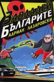 Завладей българите! Хумористичен трилър