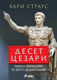 Десет цезари. Римски императори от Август до Константин