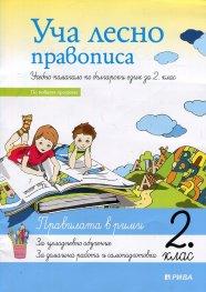 Уча лесно правописа. Учебно помагало по български език за 2 клас (По новата програма)