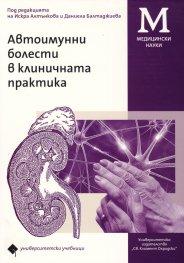 Автоимунни болести в клиничната практика