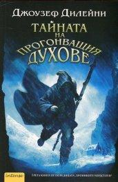"""Тайната на прогонващия духове Кн.3  от поредицата """"Хрониките Уордстоун"""""""