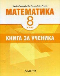 Математика за 8 клас. Книга за ученика