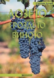 Лозето, гроздето, виното