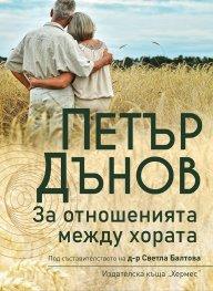 Петър Дънов: За отношенията между хората (ново издание)