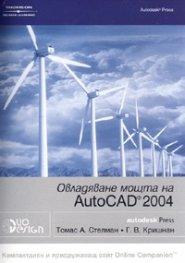 Овладяване мощта на Autocad 2004 + CD