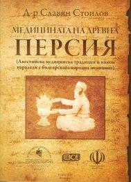 Медицината на древна Персия