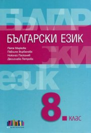 Български език за 8 клас