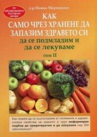 Как само чрез хранене да запазим здравето си, да се подмладим и да се лекуваме
