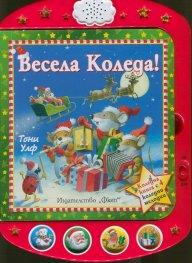 Весела Коледа! Коледна книга с 4 коледни мелодии