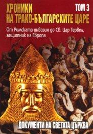 Хроники на трако-българските царе Т.3: От Римската инвазия до Св.Цар Тервел