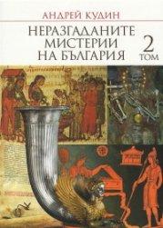 Неразгаданите мистерии на България Т.2