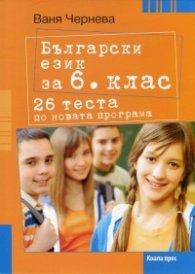 Български език за 6 клас (26 теста по новата програма)