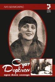 Суат Дервиш – една жена легенда