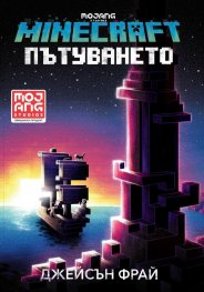 Пътуването (Minecraft роман)