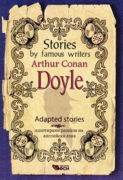 Stories by famous writers Arthur Conan Doyle. Adapted stories