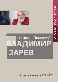 Литературна анкета. Владимир Зарев