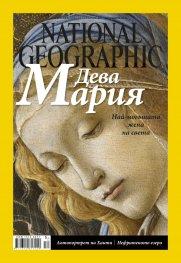 National Geographic България 12/2015