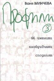Профили 3/ 66 именити пловдивчани споделят