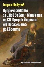 """Пророчеството за """"Нов Завет"""" в книгата на Св. Пророк Йеремия и в Посланието до Евреите"""