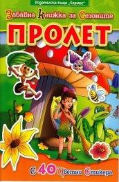 Забавна книжка за сезоните: Пролет/ С 40 цветни стикера