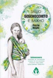Защо бебеносенето е важно