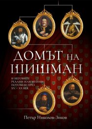 Домът на Шишман и неговите реални или мними потомци през XV-XX век