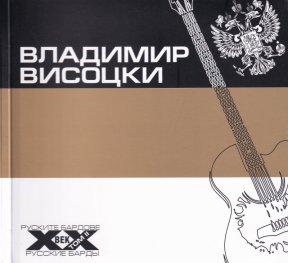 Руските бардове на ХХ век: Владимир Висоцки