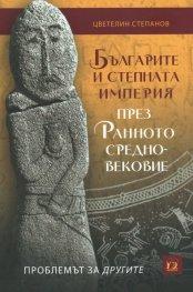 Българите и Степната империя през Ранното Средновековие. Проблемът за другите