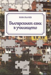Българският език в училището