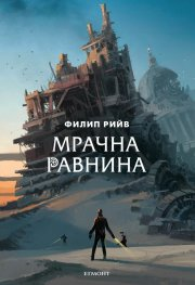Мрачна равнина - Кн.4 Смъртоносни машини