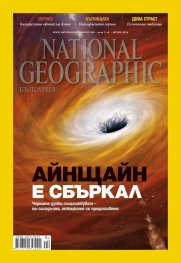National Geographic 4/2014