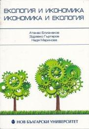 Екология и икономика, икономика и екология (единство или несъвместимост