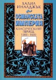 Османската империя: Класическият период 1300-1600