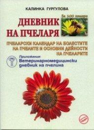 Дневник на пчеларя + Приложение: Ветеринарномедицински дневник на пчелина