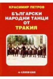 Български народни танци от Тракия