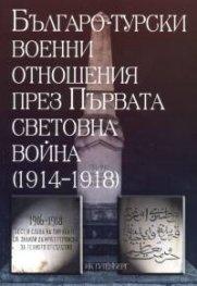 Българо-турски военни отношения през Първата световна война